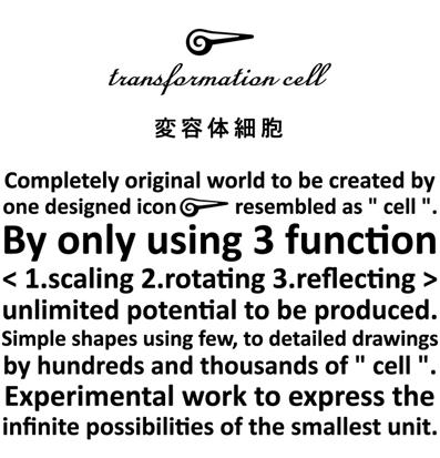 tc_変容体細胞展s.jpg
